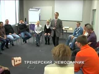 Тренинг тренеров. Модуль 01 Часть 04 Тренерская судьба