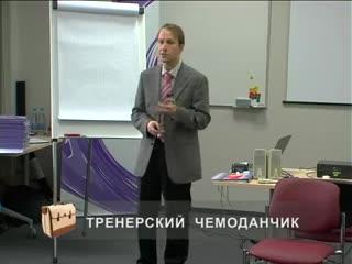 Тренинг тренеров. Модуль 01 Часть 10 Предварительная диагностика