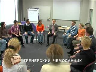 Тренинг тренеров. Модуль 01 Часть 11 Коммуникативный тренинг
